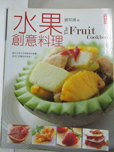 【書寶二手書T1/餐飲_DVX】水果創意料理_劉邦傳
