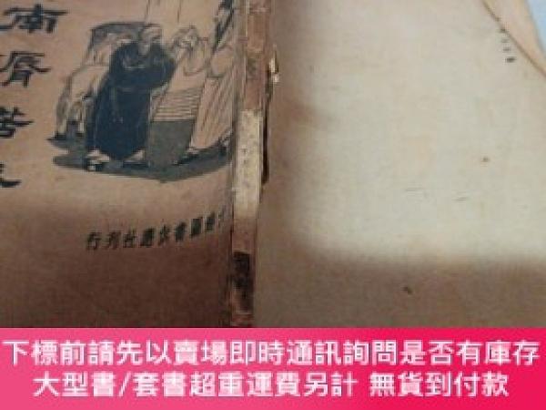 二手書博民逛書店罕見南唇楛語Y14158 蔣超伯 大達圖書供應社 出版1934