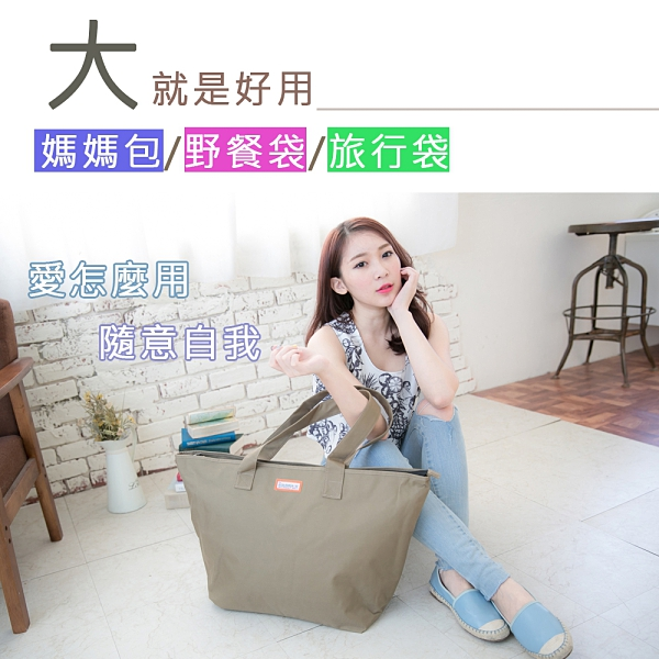 MI MI LEO媽媽包/野餐袋/旅行袋/萬用包