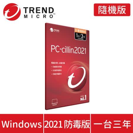 趨勢PC-Cillin 2021 防毒版 一台三年