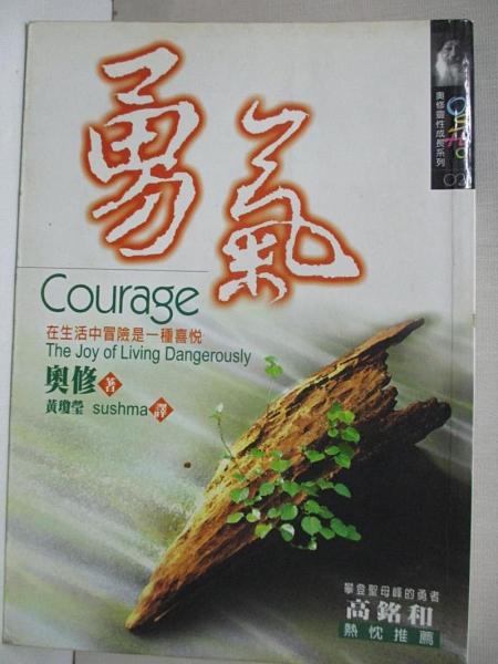 【書寶二手書T7/宗教_BDF】勇氣-在生活中冒險是一種喜悅_奧修 , 黃瓊瑩
