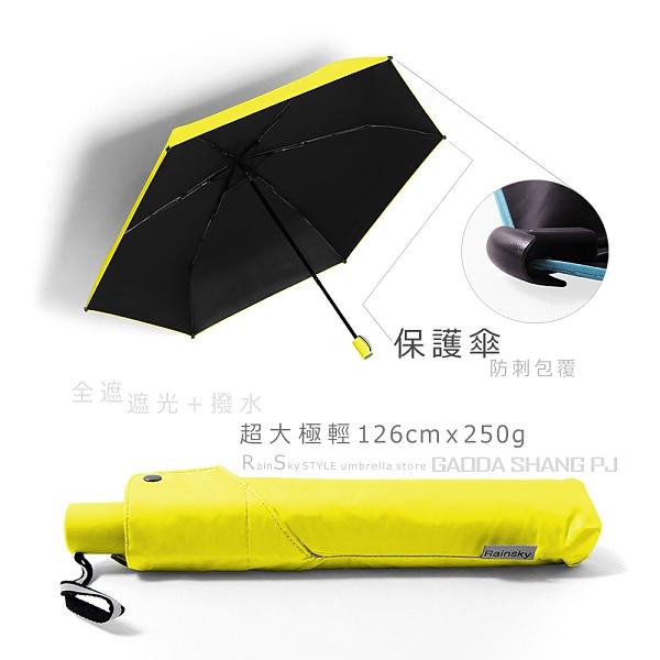 RainSky-極輕超大-126cm保護傘 /遮光+撥水雙效/抗UV傘黑膠傘雨傘洋傘折疊傘陽傘防曬傘非反向傘+1