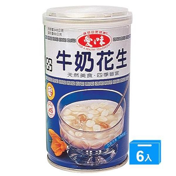愛之味牛奶花生湯340Gx6 超值二入組【愛買】