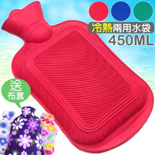450ML兩用保溫袋(送布套) (冰敷袋熱敷袋/冰敷包熱敷包/暖手寶冷涼枕冰枕抱枕水龜)
