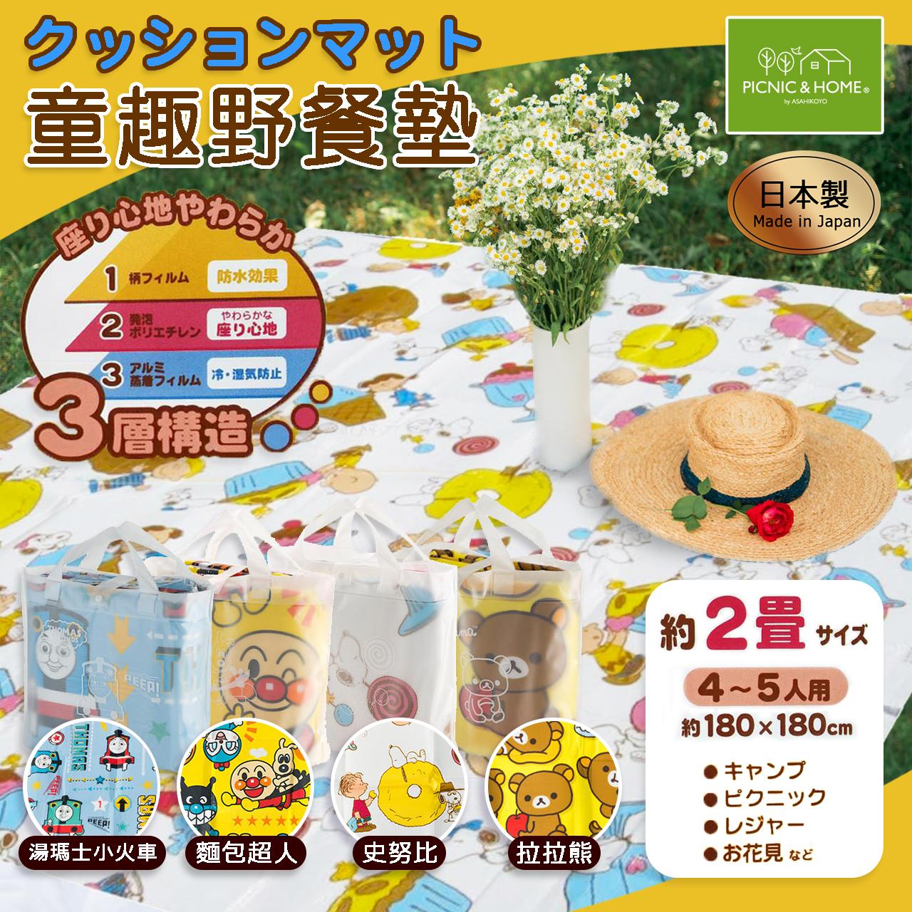 《HOYA-Life日本生活館》日本製 戶外 露營 野餐 休閒 賞花 卡通 童趣 野餐墊 (附手提袋)