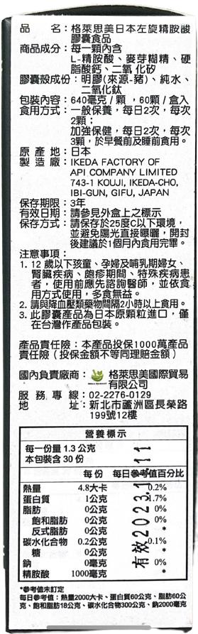 (買3送1)日本進口~EX高純度左旋精氨酸,持久旺盛的戰力(4盒240粒)