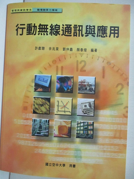 【書寶二手書T9/大學資訊_DTN】行動無線通訊與應用_許獻聰