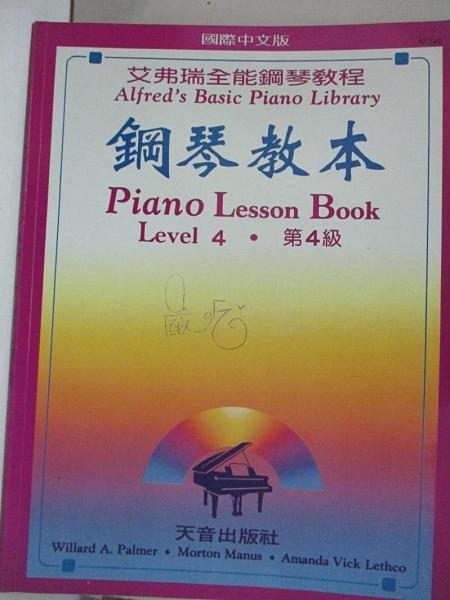 【書寶二手書T2/音樂_DVJ】鋼琴教本第三級_帕爾默