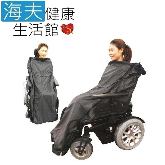 海夫健康生活館日華 電動代步車 輪椅用 保暖罩 睡袋(zhcn1736)