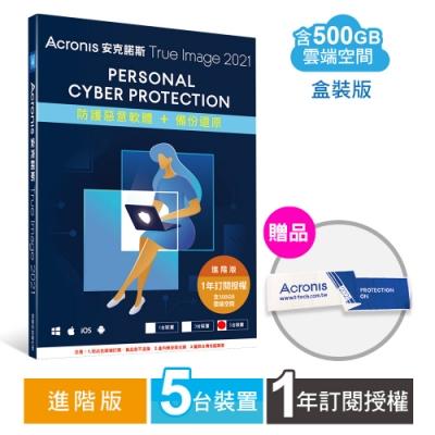 安克諾斯Acronis True Image 2021進階版1年授權-500GB-5台裝置