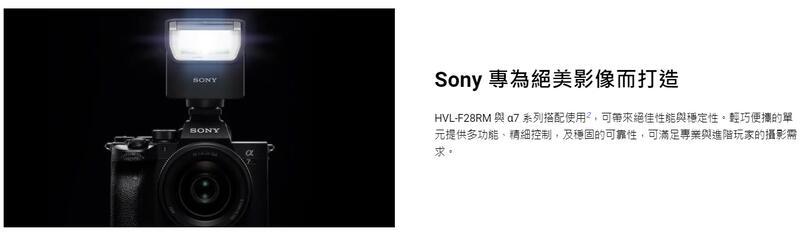 【中壢NOVA-水世界】SONY HVL-F28RM 閃光燈 高電量 輕巧閃光燈 無線電遙控控制 公司貨
