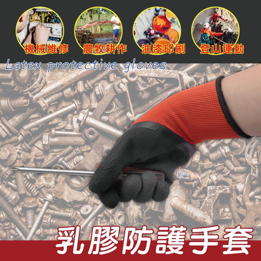 天瓶工坊hw-745乳膠防護手套(顏色隨機/單一尺寸/透氣/耐磨/防水/防滑)