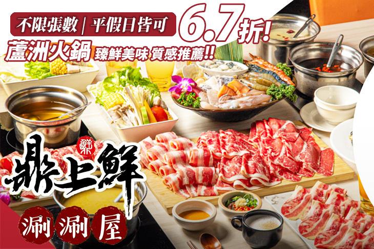 【台北】鼎上鮮涮涮屋(蘆洲長樂店) #GOMAJI吃喝玩樂券#電子票券#美食餐飲