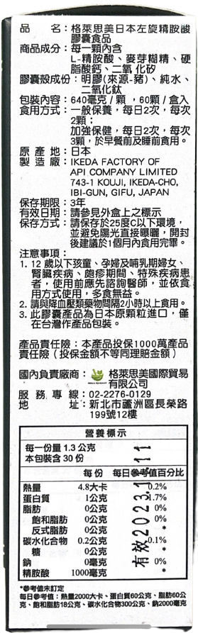 (買5送2)日本進口~EX高純度左旋精氨酸,(7盒420粒)
