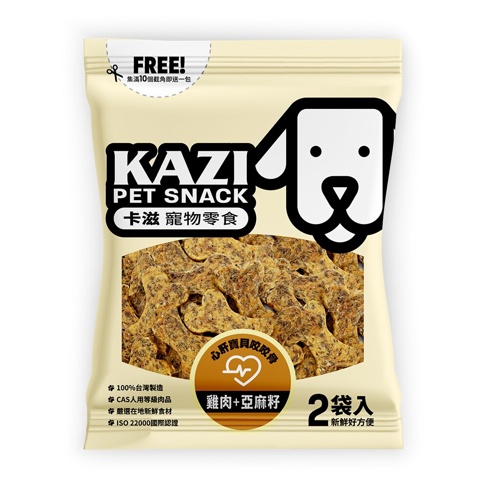【KAZI卡滋】心肝寶貝咬咬骨(200g/包) 純肉零食 肉片 肉乾 狗零食