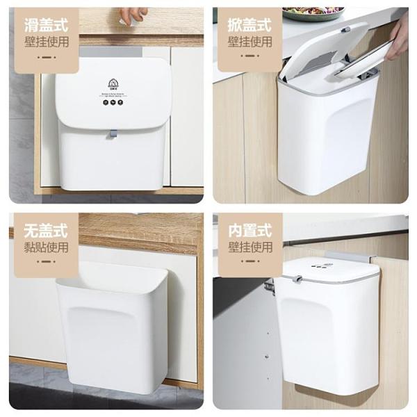 廚房垃圾桶帶蓋家用櫥柜門壁掛式衛生間懸掛紙簍【白嶼家居】