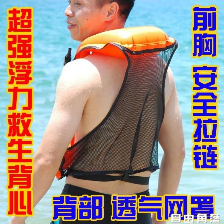 【八折】新品帶腿帶充氣救生衣 安全浮潛水浮力馬甲 輔助便攜浮力游泳用品 自由角落