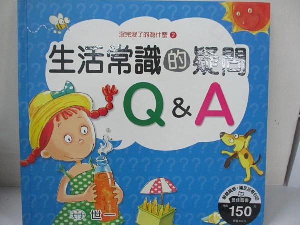 【書寶二手書T1/少年童書_DS6】生活常識的疑問Q&A_梁雅珠、李燕舒