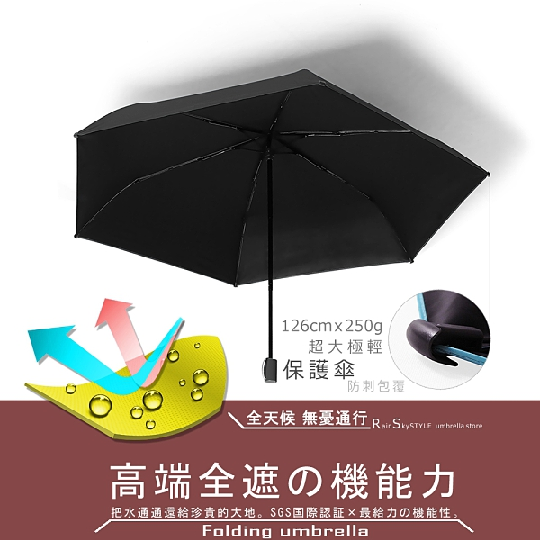 RainSky-極輕超大-126cm保護傘 /遮光+撥水雙效/抗UV傘黑膠傘雨傘洋傘折疊傘陽傘防曬傘非反向傘+2