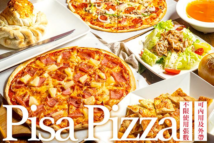 【台中】Pisa Pizza #GOMAJI吃喝玩樂券#電子票券#美食餐飲