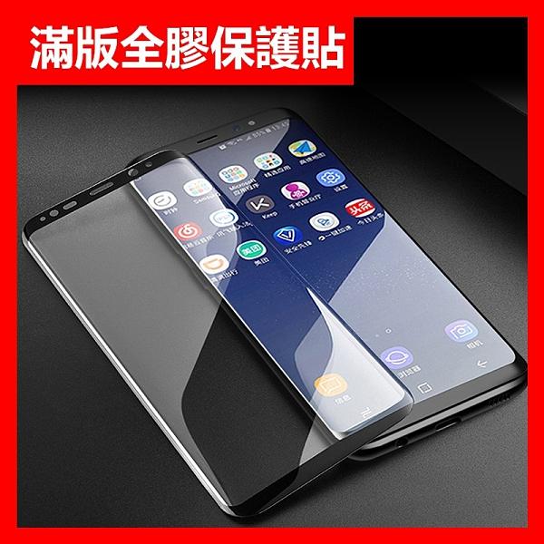 三星Note10+ S8+ S9 S9+ Note8 Note9 S10+滿版全膠玻璃貼9H保護貼螢幕貼3D曲面保護膜
