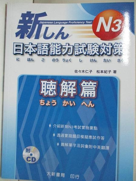 【書寶二手書T1/語言學習_DT2】新日本語能力試驗對策 N3 聽解篇_佐?木仁子, 松本紀子