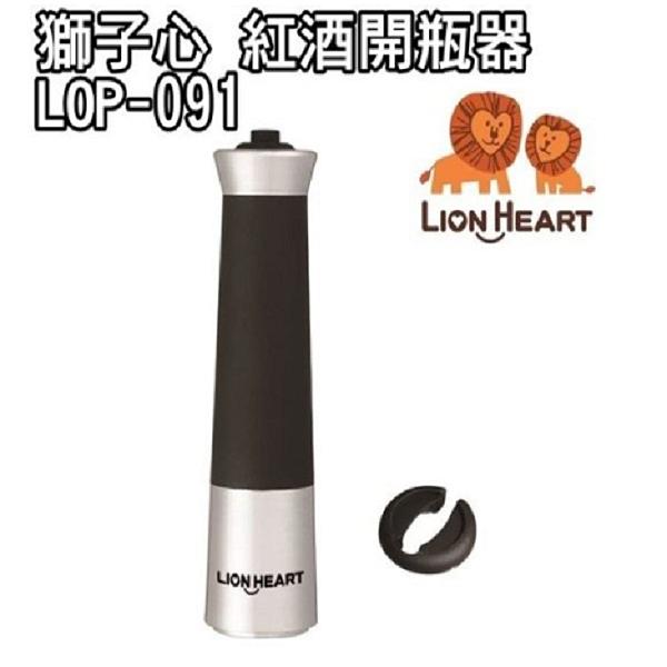 獅子心 電動紅酒開瓶器 / 紅酒 / 開罐 / 開瓶器 LOP-091 完整軟木塞自動退出