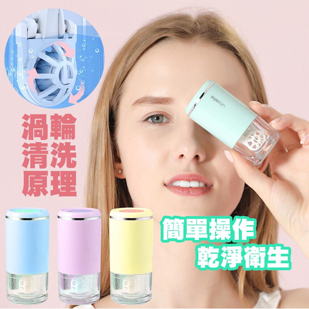 qimartusb充電輕巧隱形眼鏡清洗機