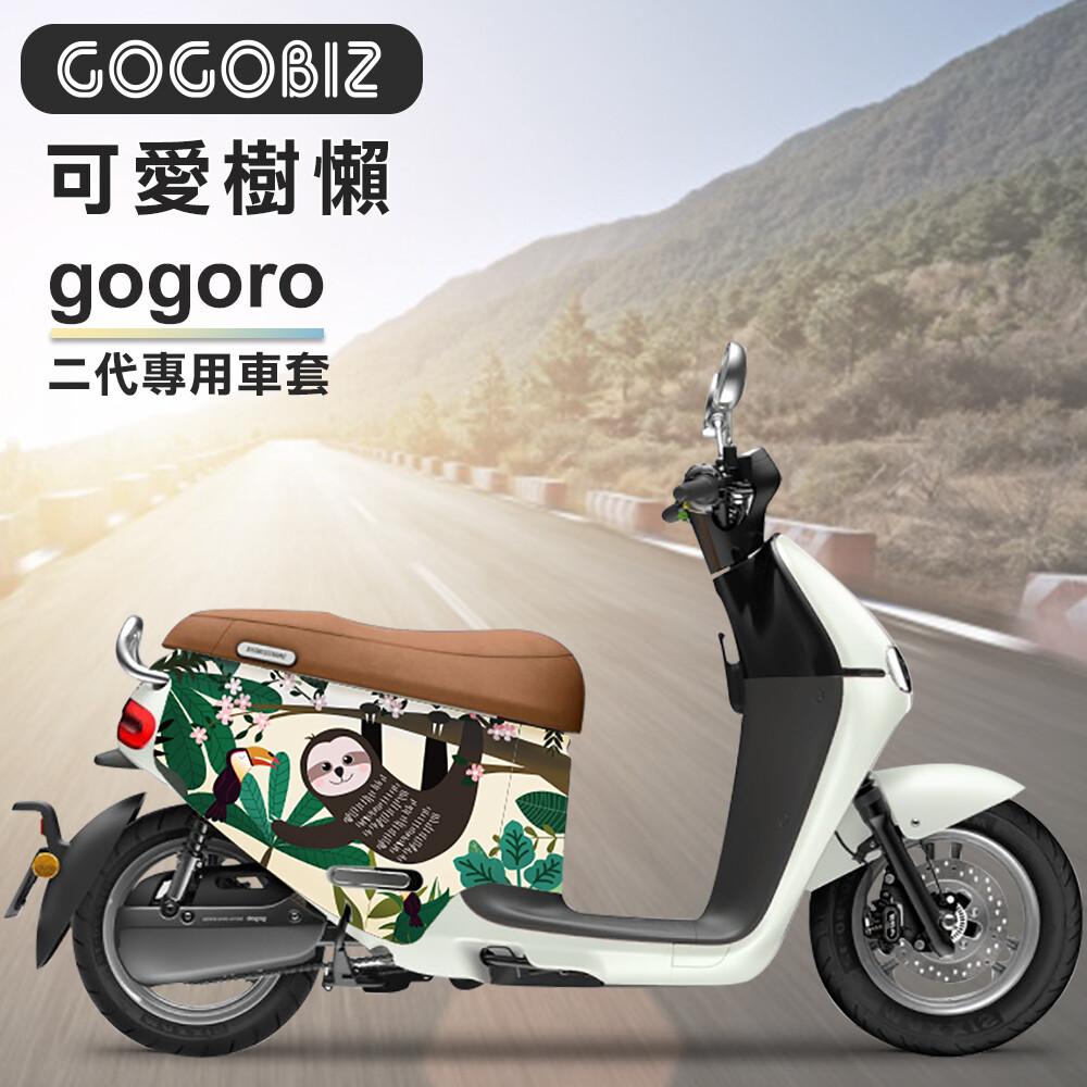 gogobiz 可愛樹懶防刮保護套 適用gogoro 2系列