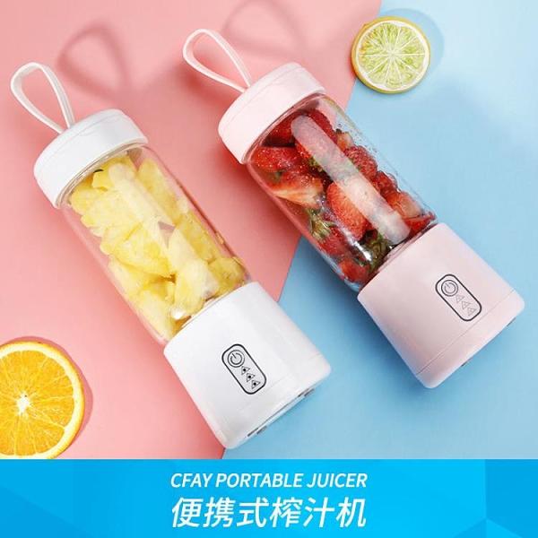 小型榨汁機迷你便攜式多功能炸果汁機usb充電攪拌電動榨汁機快速出貨