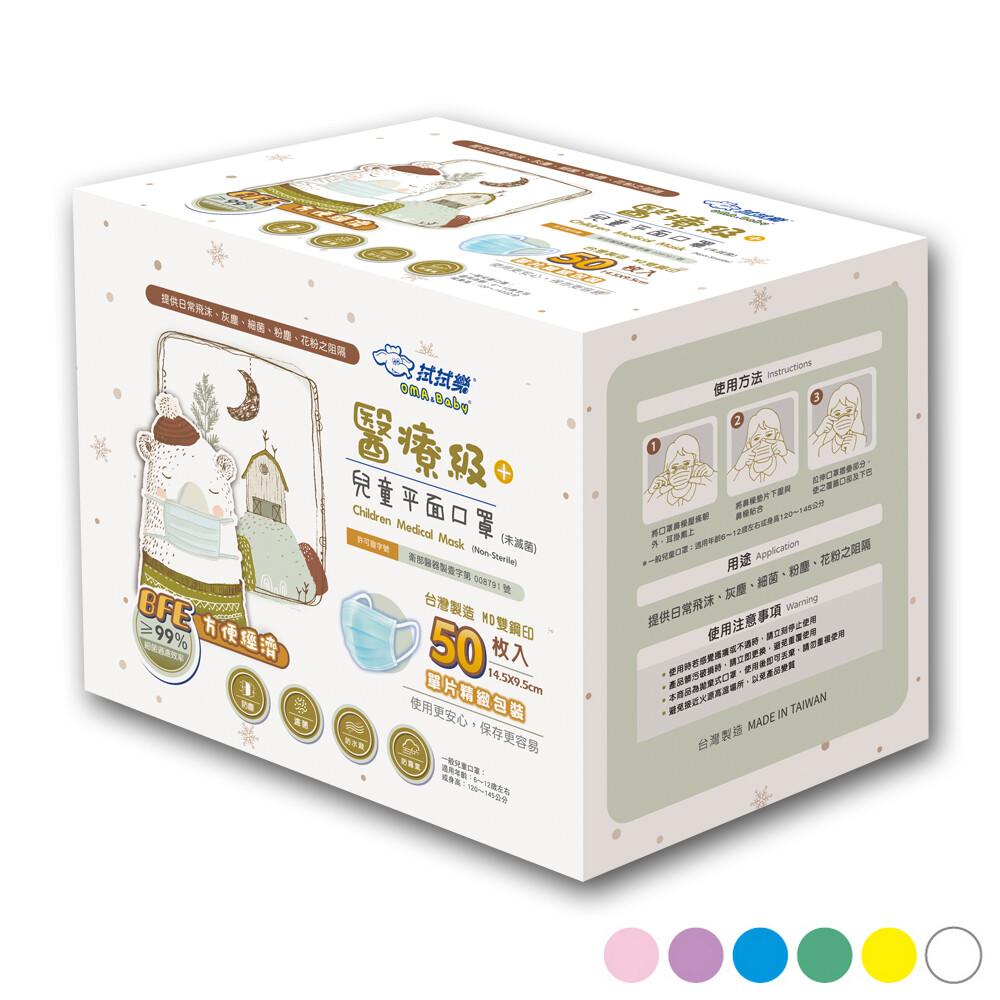 拭拭樂 醫療級兒童平面口罩50片/盒(單片獨立精緻包裝)