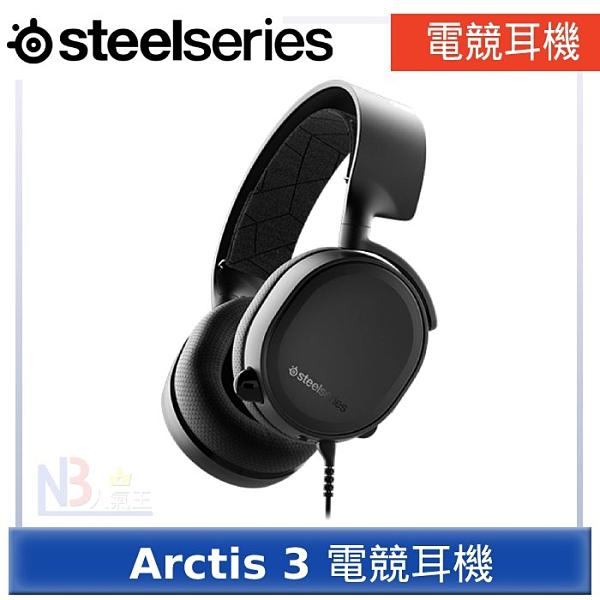 【SteelSeries 賽睿】Arctis 3 有線電競耳機麥克風 2019-黑色