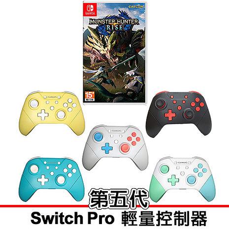 任天堂Switch 魔物獵人 崛起+GAMARS Pro無線連發手把控制器手把-動森綠