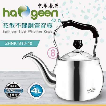 中華豪井 花型不鏽鋼笛音壺4L ZHNK-S16-40