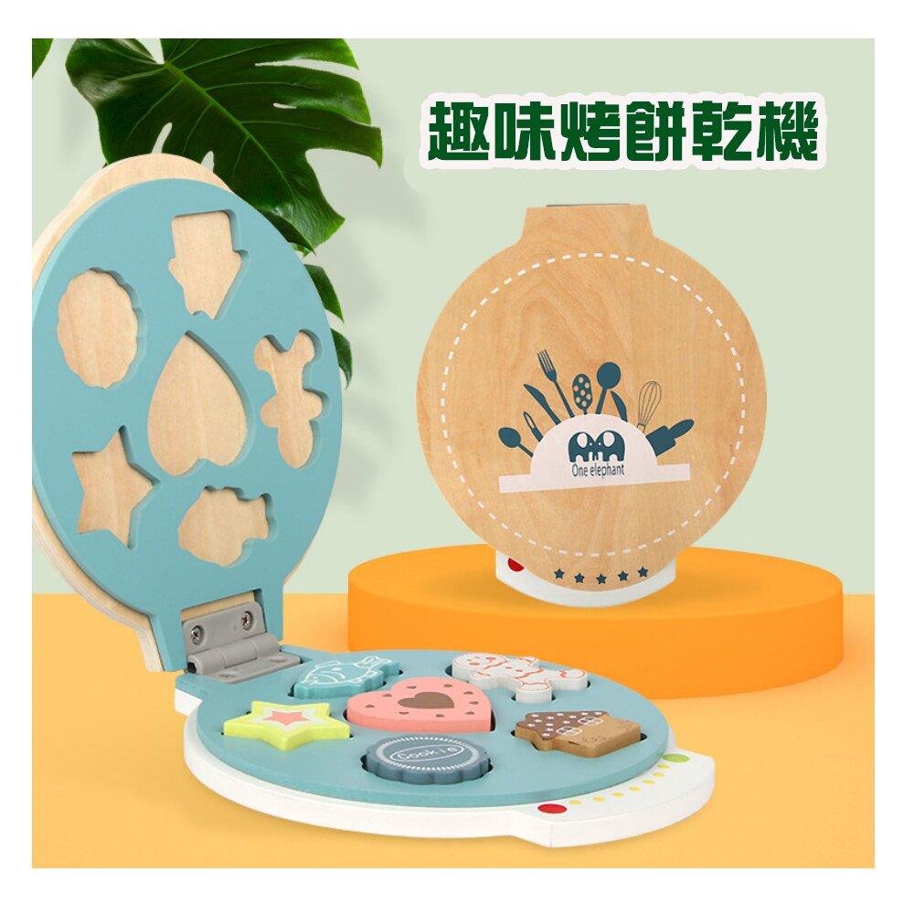 (經典木玩)木製兒童趣味烤餅乾機(A092)