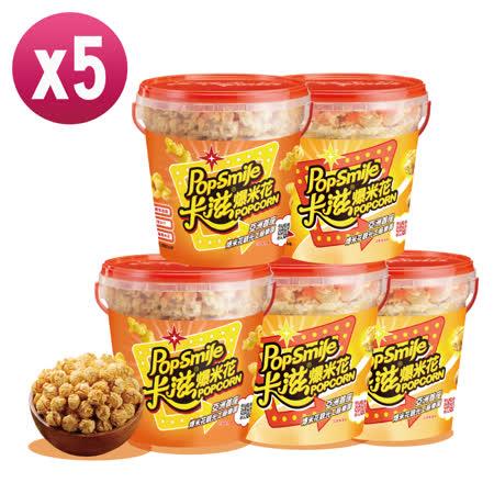 【卡滋】蘑菇爆米花-全新食感含運5入組(珍珠奶茶+輕麻辣+玉米濃湯+酸奶洋蔥+焦糖玫瑰鹽)
