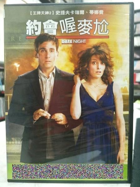 挖寶二手片-G03-043-正版DVD-電影【約會喔麥尬】-史提夫卡爾 蒂娜費 馬克華柏格 吉米辛普森(直購