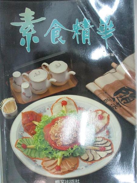 【書寶二手書T1/餐飲_DSP】素食精華_徐麗蓮