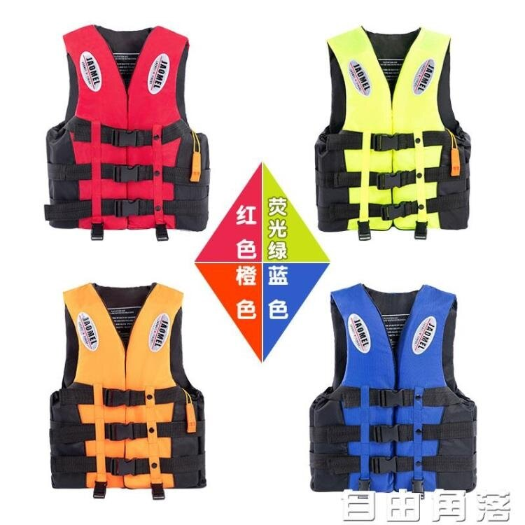 【八折】江淼大人救生衣大浮力船用專業釣魚便攜裝備浮力背心水上求生兒童 自由角落