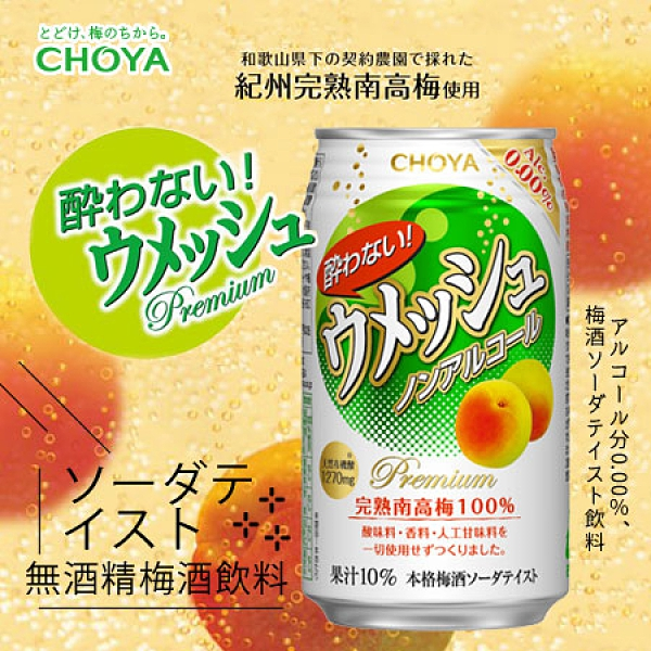 日本 CHOYA 無酒精飲料 (梅酒) 350ml 梅風味 飲料 無酒精飲料 無酒精 碳酸飲料