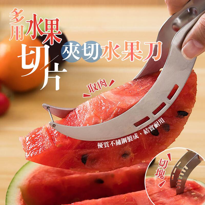 多用水果切片夾切水果刀