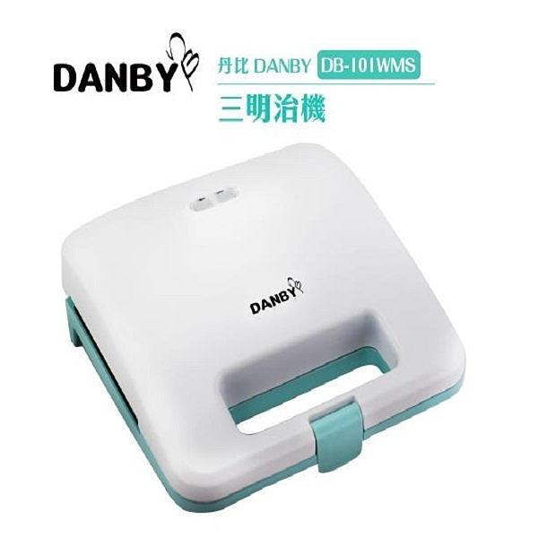 丹比 DANBY 熱壓三明治機 DB-101WMS ◆鋁合金烤盤導熱性佳