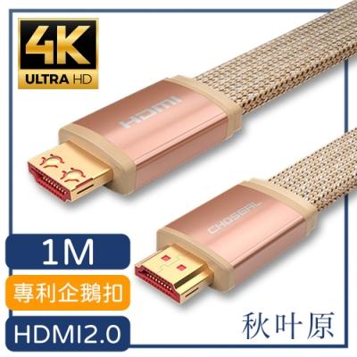 【日本秋葉原】HDMI2.0專利4K高畫質影音傳輸編織扁線 金/1M