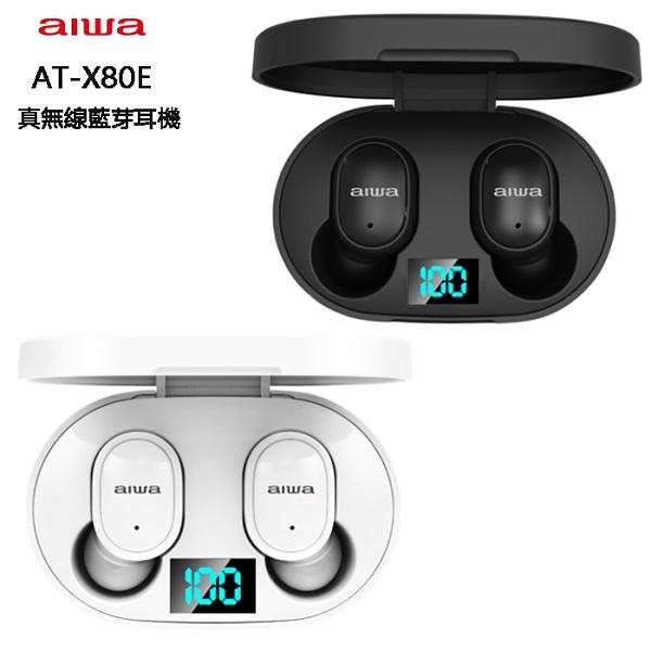 AIWA 愛華 AT-X80E 真無線藍芽耳機