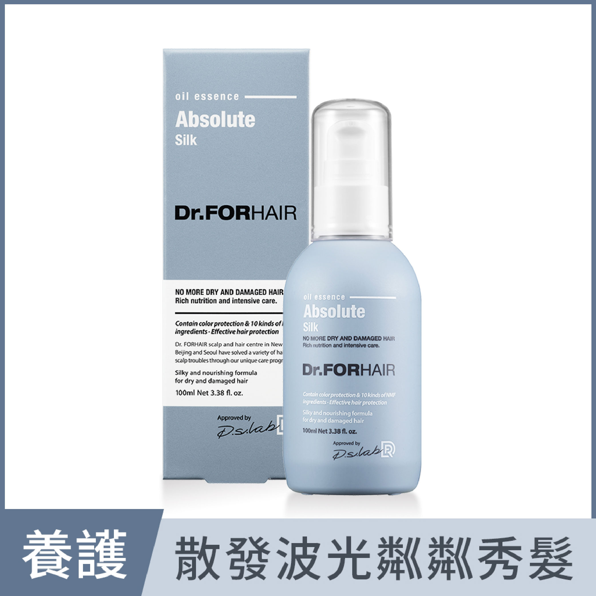 【Dr.FORHAIR】深層修護絲柔護髮油100ml