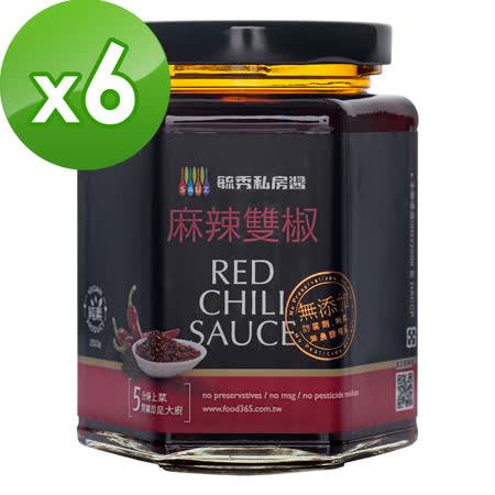【毓秀私房醬】麻辣雙椒(250g/罐)*6罐組