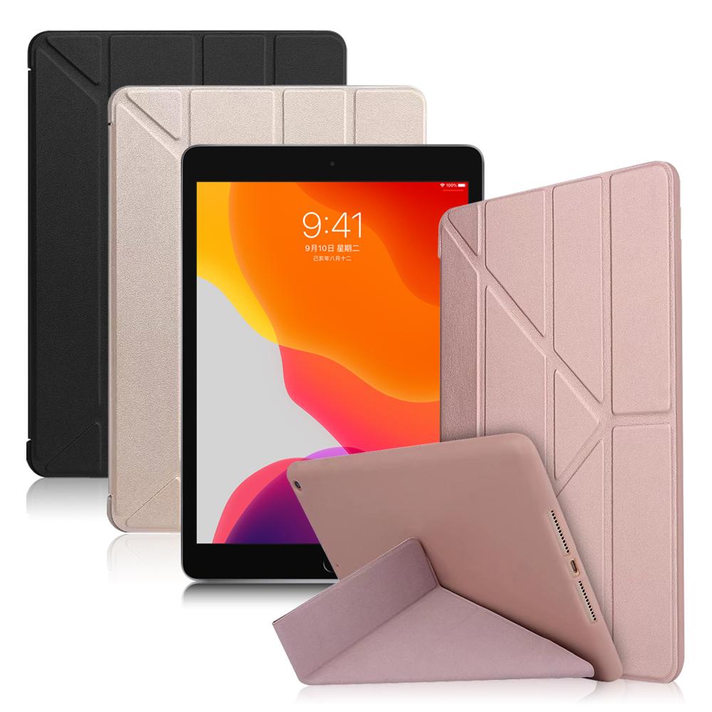 AISURE for iPad 10.2吋 2020 星光閃亮Y折可立保護套