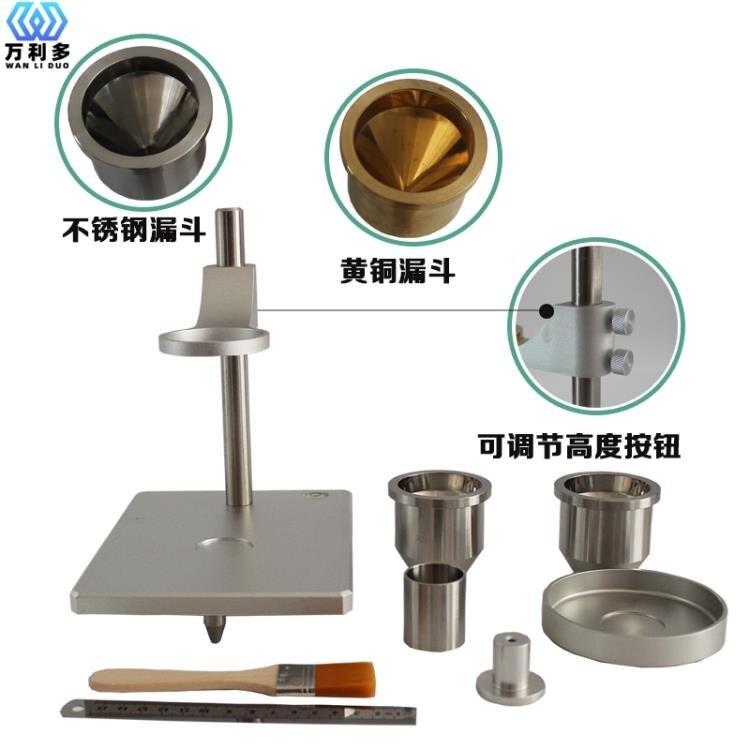 霍爾流速計金屬粉末流動性測定儀粉體鬆裝密度儀自然堆積密度計特惠促銷