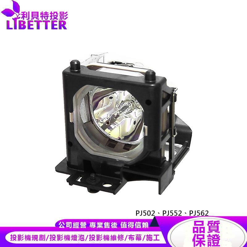 VIEWSONIC RLC-015 投影機燈泡 For PJ502、PJ552、PJ562