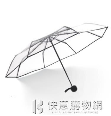 【618購物狂歡節】韓國透明雨傘女折疊全自動開收傘森系三折學生晴雨傘男小清新網紅特惠促銷